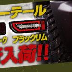 JB64流れるサンダーLEDテール少量先行入荷!!