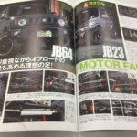 4WD5月号が発売中です!!