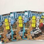 ジムニープラス5月号にモーターファームが掲載されています!