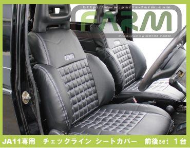 JA11用チェックライン・シートカバー販売しております~