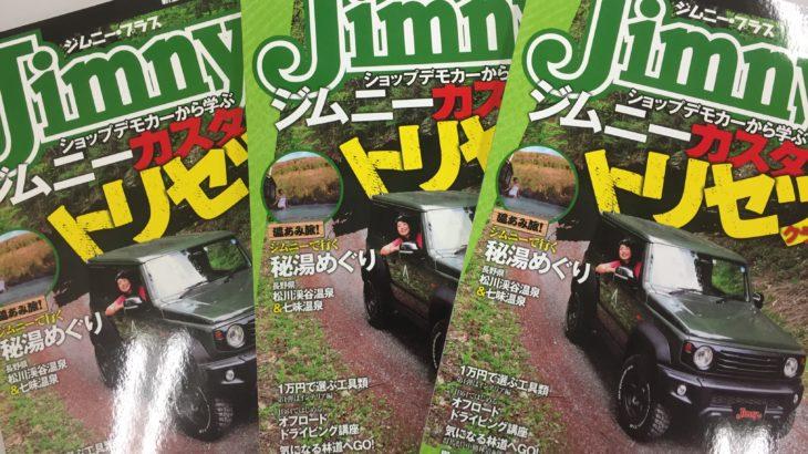 ジムニープラス7月号に掲載されています!