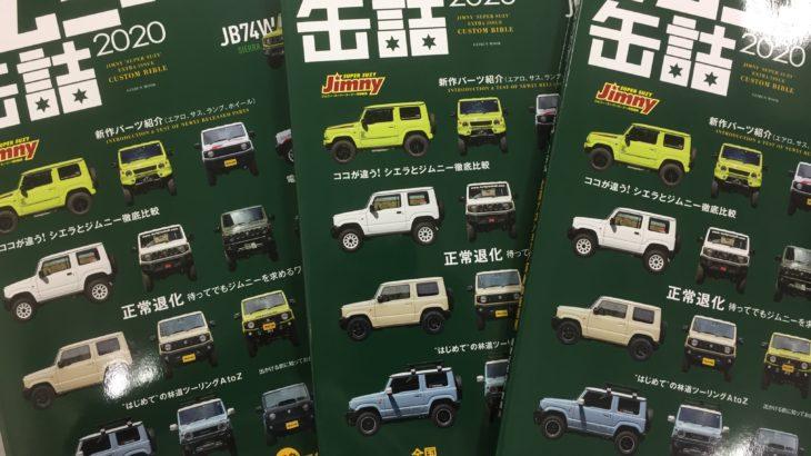 ジムニー缶詰め、4WDに掲載されています!