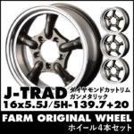 J-TRADガンメタリック入荷しました!