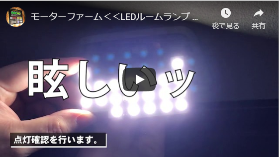 【モーターファーム】調光機能付きLEDルームランプ の紹介動画アップされています!