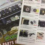 カタログに新型ジムニーJB64の商品ラインナップが付属します!
