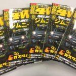 レッツゴー4WD10月号に掲載されています!