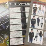 カタログにアパレル、タイヤホイール値段表が付属しています!