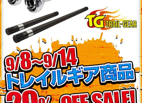 トレイルギア商品が期間限定で20%オフで販売中!!