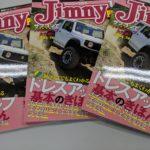 ジムニープラス11月号に記事が掲載されています!