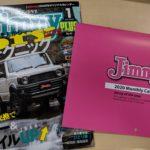ジムニープラス1月号に記事が掲載されています!