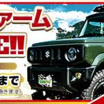 【セール】新春初売り20%OFF開催!!