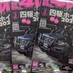レッツゴー4WD3月号に掲載されています!