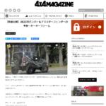 【動画あり】4X4 MAGAZINEにモーターファームの記事が掲載されています!!