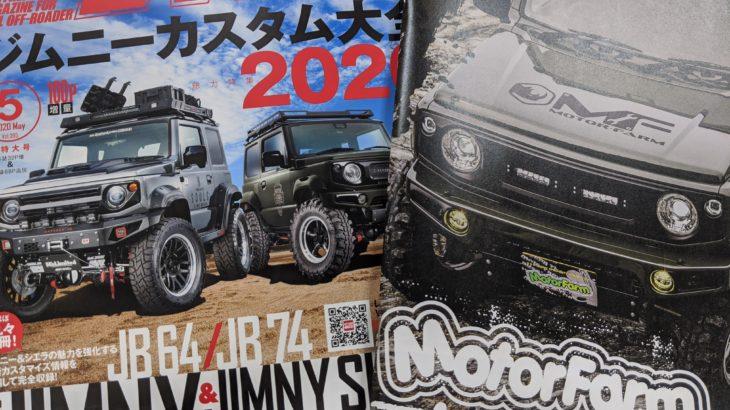 レッツゴー4WD5月号に掲載されています!カタログも付属します!