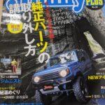 ジムニープラス5月号に記事が掲載されています!!