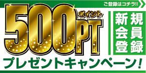 新規登録で500円OFF!