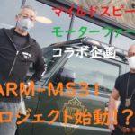 モーターファームとミニホブス捜査官のコラボプロジェクトが始動!!