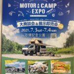 この週末はMOTOR CAMP EXPOへ♪