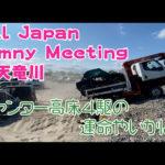 All Japan Jimny Meeting参加レポート公開しました!