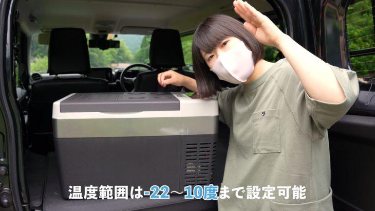 ポータブル冷蔵庫をkonatsu camper さんがご紹介