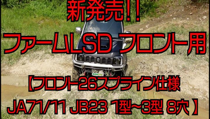 待望のフロント用LSDが新発売!!