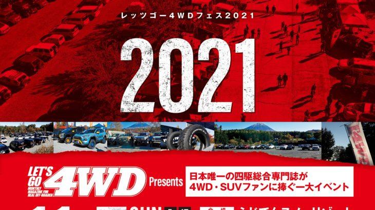 レッツゴー4WDフェス2021 出店します!!